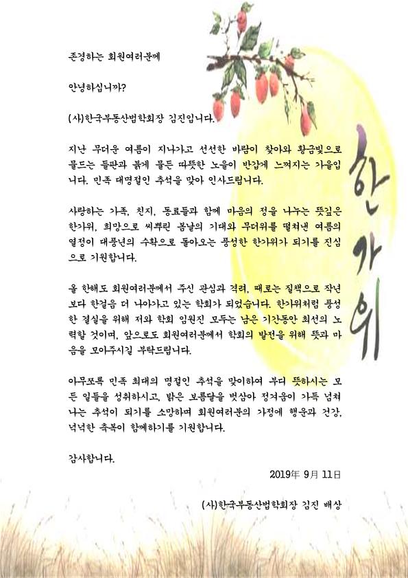 2019년 추석인사_1.png