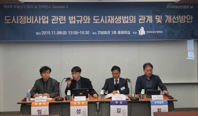산업의날 컨퍼런스 (8).jpg