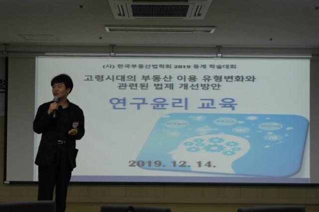 연구윤리교육 (2).JPG